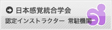 日本感覚統合学会(認定インストラクター 常駐機関)