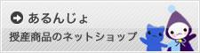 あるんじょ(授産商品のネットショップ)